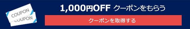 1000円OFFクーポンをもらう